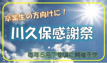 川久保感謝祭